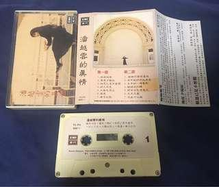 1987 潘越雲的真情 卡帶