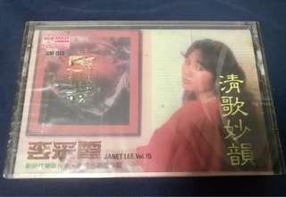 1985 - 李采霞 清歌妙韻 卡帶 (全新未拆封)
