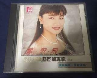 1988 - 鳳飛飛20年演藝回顧專輯 CD (MT 1B1 )