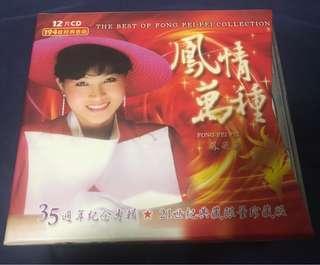 鳳飛飛 鳳情萬種 12片CD 盒裝