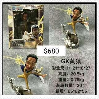 🚚 港版 黃猿GK