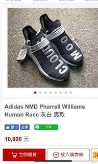 愛迪達Adidas NMD Pharrell Williams Human Race