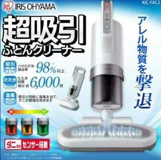 IRIS IC-FAC2日本超輕盈塵蟎除塵機