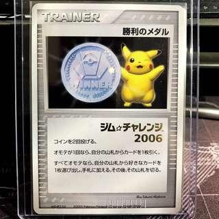 TRAINER Pikachu Silver Victory Medal Gym Challenge 2006 Rare