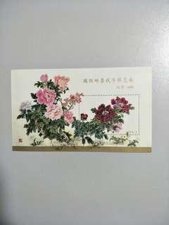🚚 China Souvenir sheet Beijing 1995