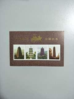 🚚 China souvenir sheet Pagoda