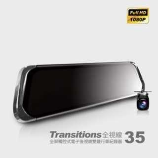 全視線35 前後1080P 觸控式 電子後視鏡雙鏡 流媒體行車紀錄器