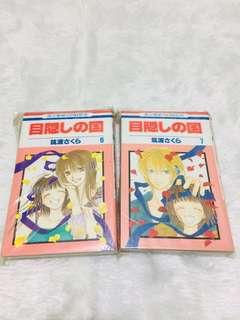 Land of the blindfolded Manga Bundle (2vols)