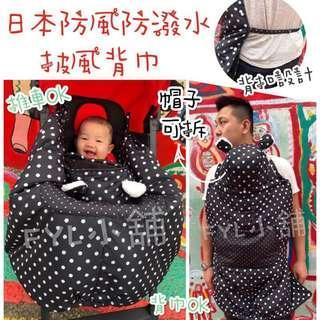 🔥CP最高👍獨家全開款送收納袋🔥日本加厚防潑水3way背巾披風/披風背巾/推車披風/抱被