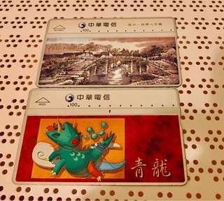中華電信電話卡二張/搬家出清