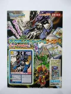 日本數碼暴龍機頭紙一張