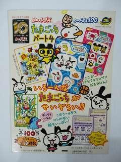 日本他媽哥池機頭紙一張
