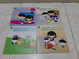 🚚 Berries chinese readers / reading books N2 我的朋友小怪