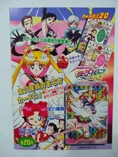 日本美少女戰士機頭紙一張