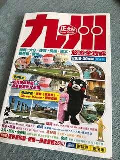 九州旅遊書2019-2020
