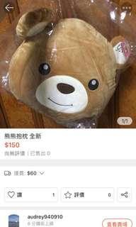 🚚 熊熊 抱枕