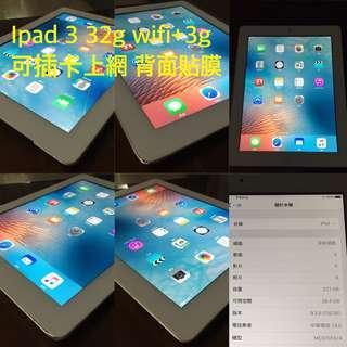 我最便宜 Ipad 3 32g wifi+3g 可插卡上網 背面貼膜 c16b3