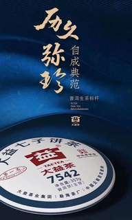 2019年大益7542 批1901,普洱生茶,357克左右/餅, 單餅售價