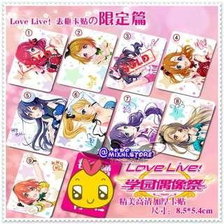「動漫」LoveLive! - 水晶卡貼 ( 散買 )