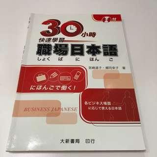 95成新  課本 30小時快速學習職場日本語 大新