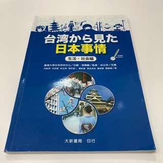 🚚 95成新 課本 台湾から見た日本事情 大新