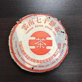 1999年郎河紅版茶王餅,普洱生茶,20克品鑑包
