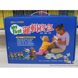 My First 邏輯寶盒 (全套)  歐洲幼稚園採用教材