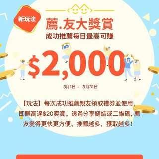 Alipay HK薦友大獎賞