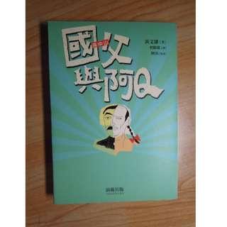 陶陶樂二手書店《國父與阿Q》黃文雄