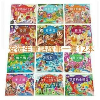 (全新12本可重複貼童話貼紙書) 安徒生童話貼紙書 (過千張貼紙)