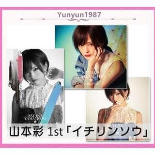 山本彩 1st solo single - Ichirinsou (イチリンソウ) [DVD, Regular / Limited Edition] Yamamoto Sayaka NMB48 AKB48 190417