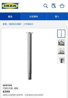 宜家 不鏽鋼 可調校高低 枱腳 IKEA Height Adjustable Leg
