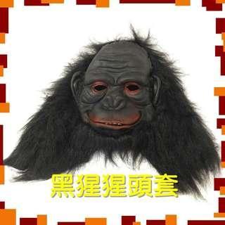 黑猩猩頭套 萬聖節/恐怖面具/舞會面具/全包搪膠面具/黑猩猩面具/金剛面具/聖誕節/鬼屋/動物頭套01 現貨U125