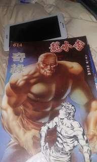 李小龍漫畫