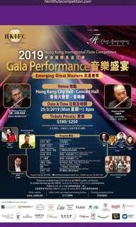 徵收 25/3 長笛演奏門票兩張 Flute Gala Performance