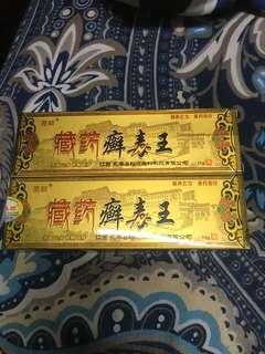 藏箹癬毒王