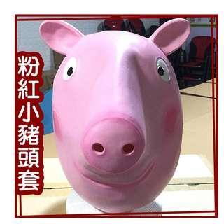粉紅小豬頭套 小豬佩奇面具/卡通豬/粉紅豬/兒童節/動物頭套/網紅表演道具/玩具/生日派對/禮物01 現貨U133