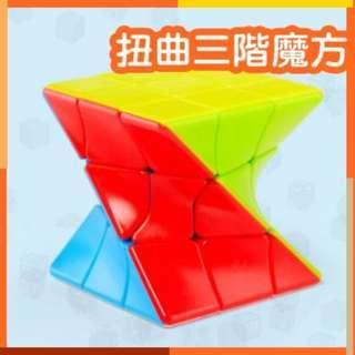 扭曲三階魔方 3階魔術方塊/異型魔方/實色魔術方塊/兒童益智/科教玩具/智力魔方/減壓/彎曲魔方01 現貨 W02