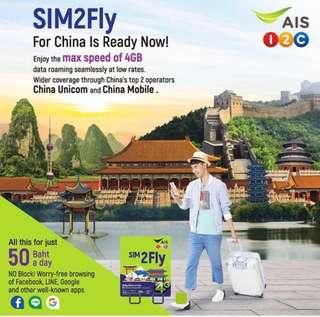 🚚 China 8 Days SIM Unlimited Data 1st 4GB 4G speeds - no need VPN