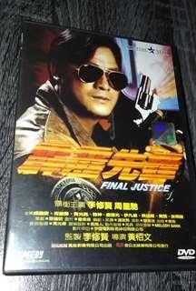 DVD - 霹靂先鋒 FINAL JUSTICE (1988)