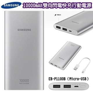 三星 10000mAh行動電源 原廠行動電源 移動電源 大容量 QC2.0 閃電快充 快速充電 雙USB充電 原廠快充