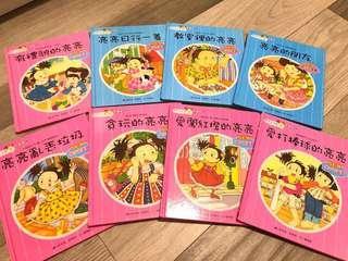 亮亮的成長 兒童圖書