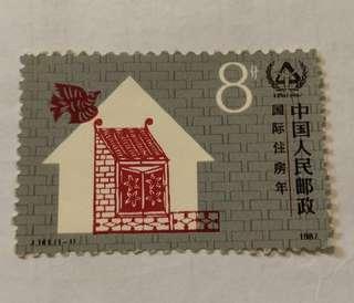 1987年國際住房年郵票