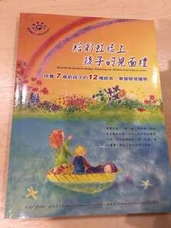 Parenting book in Chinese (Waldorf concept)