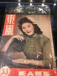 East magazine (vintage magazine)