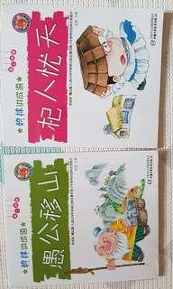 New 成语故事proverb chinese books with vcd