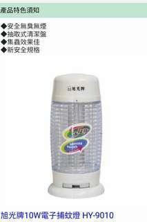 🚚 旭光牌 補蚊燈(台灣製造)