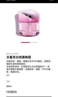 Shiseido White Lucent Multi Bright Night Cream 全新專櫃貨