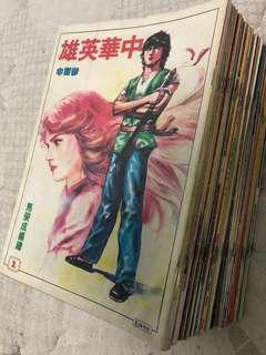 中華英雄俢訂本1-73期 63本合售