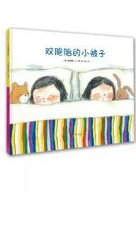 🚚 Brand new chinese picture book on twins Shuang bao tai de xiao beizi 双胞胎的小被子